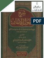 شرح أصول الإيمان للشيخ صالح بن عبد العزيز آل الشيخ The Explanation of The Fundementals of Faith by Shaikh Saleh Aalus Shaykh