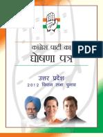 Up Hindi Manifesto 2012