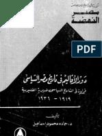 دور الأقاليم في تاريخ مصر السياسي