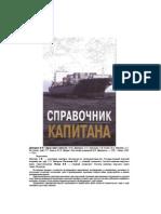 spravochnik_kapitana_2009