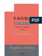 生命的軌跡-深度心理分析手冊