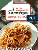 Argiro_Mparmparigou_-_Oi_sintages_mou_Empisteytika_-_Kotopoulo