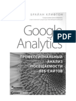 Клифтон_Google_analytics_prof_analiz