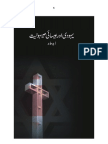 Yahudi or Esaee Sahoniat