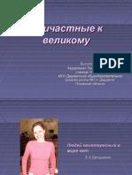 balyasovabsproekt1