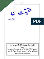 Haqeeqat e Hajj (Dr Qamar Zaman)