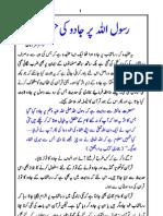Rasul Allah Per Jadoo Ki Haqeeqat (Dr Qamar Zaman)