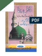 Chahal Rabbana - Durood-O-Dua Ka Majmua (Written by Huzur Mufti-e-Azam)