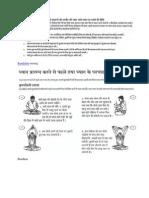 Important Matters in Hindi _ Sahaja Yoga Blog-Ashok