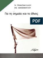 Για τη Σημαία καιτο Έθνος