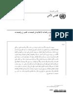 سيادة القانون والعدالة الانتقالية في مجتمعات الصراع ومجتمعات ما بعد الصراع