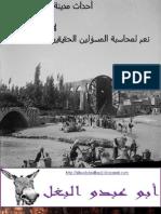 أحداث مدينة حماة في صور-شباط 1982