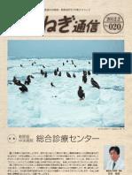 たまねぎ通信 FEBRUARY.2012.No.20