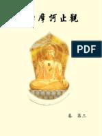 横版简体摩诃止观卷第三