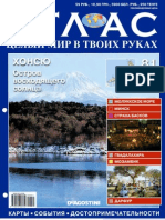 Atlas.Celyj.mir.v.tvoih.rukah.2011.Vypusk
