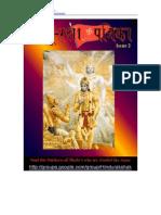 HinduRakshaPatrikaIssue2