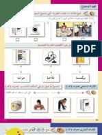 u7eb_al3arabiya_1_excersisebook
