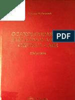 Miodrag Petrovic - O Zakonopravilu Ili Nomokanonu Svetoga Save