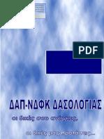 Epagg.prosanatolismos Dasologou DAP-NDFK