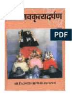 Shri Vaishnava Kritya-Darpana