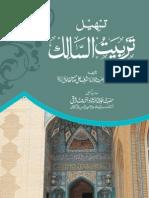 Tas`Heel Tarbiyat -Us- Salik - Volume 1 ` Part 1- By Shaykh Ashraf Ali Thanvi (r.a)