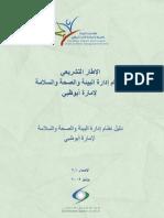 Abu Dhabi EHSMS Manual-Version 1 2-July 2009 (Arabic)