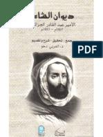 ديوان الامير عبد القادر