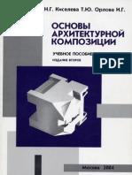 Н.Г.Стасюк и др. - Основы архитектурной композиции