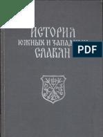 Istorija Juznih i Zapadnih Slavjan-MAKEDONIJA