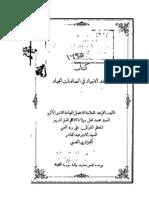عقد الاجياد في الصافنات الجياد، الأمير عبد القادر الجزائري