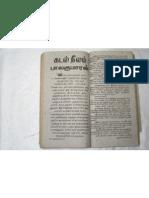 Tamil Magazines 240