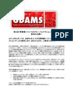 Gdams Initial Call Japanese