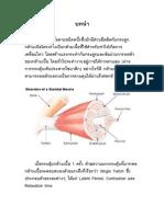 Physio Edited 2