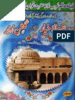 Biograhpy of Khawaja Noor Muhammad a