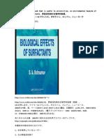 "In Japanese on Book  Useful to Universities. New Environmental Hazards. ""界面活性剤の生物学的効果""と題した本:化学物質の環境科学と生態毒性に関する有用な本。"