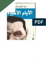 الايام الاخيرة عبد الحليم قنديل