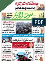 SawtAlAzhar Issue 643