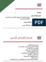 مشروع الدستور المعد من حزب آفاق