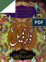 Zikr e Jamil by Allama Shafi Okarvi (r.a)