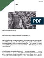 ฆาตกรรมในนามสยามราชา by ดร.ปวิน ชัชวาลพงศ์พันธ์