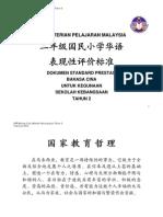 3 Standard Prestasi Bahasa Cina Sk Tahun 2 05012012