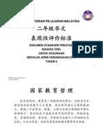 18 Standard Prestasi Bahasa Cina Sjkc Tahun 2 05012012
