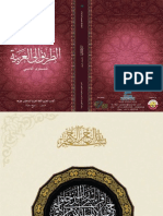 Buku Belajar Bahasa Arab Pdf