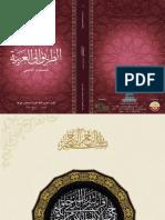 Arabic Book 2 - Qatari Foundation - Qatar Islamic Cultural Center (Fanar)