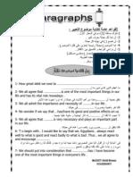 قواعد عامة للباراجراف