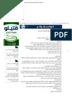 اللائحة التنفيذية لقانون تنظيم المناقصات والمزايدات