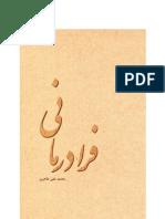 Farad Arm Ani eBook