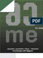 ჟურნალი მე  2006 #1 Me Magazine 2006 1