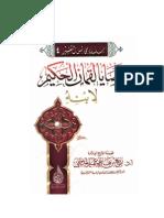 وصايا لقمان لابنه للشيخ ربيع بن هادي المدخلي