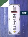 中国哲学史新编(上)-冯友兰